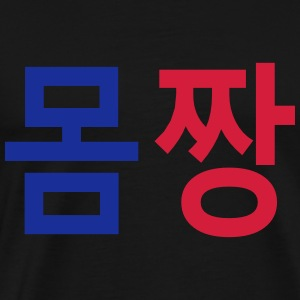 ټ✔Momjjang-Korean equivalent for Sexy Fit body - Men's Premium T-Shirt