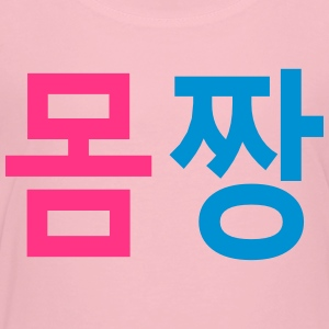 ټ✔Momjjang-Korean equivalent for Sexy Fit body - Kids' Premium T-Shirt