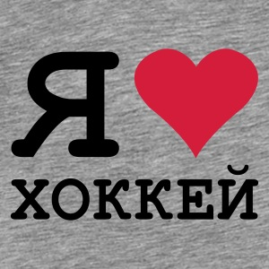 I LOVE HOCKEY - Mannen Premium T-shirt