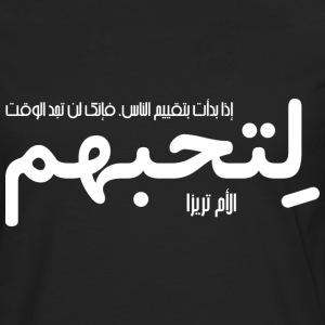 If you judge people (Arabic) Sweat-shirts - T-shirt manches longues Premium Homme
