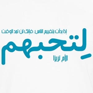 If you judge people (Arabic) Tee shirts - T-shirt manches longues Premium Homme