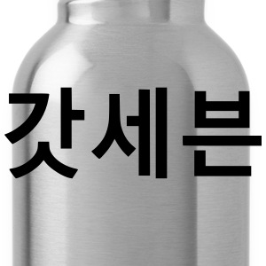 ♥♫GOD7-I Love KPop GOD7 Kids' Unisex Tee♪♥ - Water Bottle