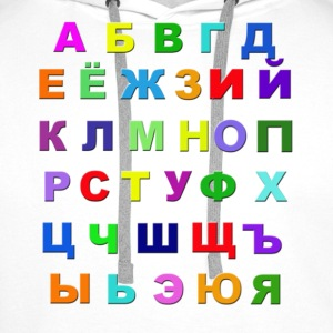 Russian Alphabet T-shirt - Men's Premium Hoodie