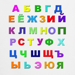Russian Alphabet Baby One Piece - Cooking Apron