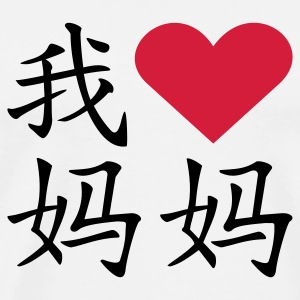 Wit Chinees I hart mama / Chinese I heart mama (A, 2c) Buttons - Mannen Premium T-shirt