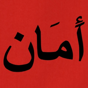 arabic for peace (2aman)  - Kokkeforkle