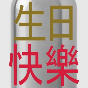 How to make your own Happy Birthday T-shirt in Chinese? - Water Bottle