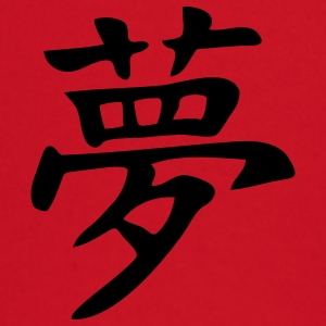 chinese_sign_dream_1c Camisetas - Camiseta manga larga bebé