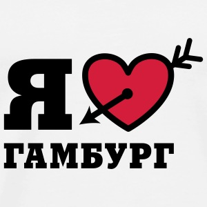 Я люблю Гамбург / I LOVE (Heart) Hamburg/ 2c Russisch Button Anstecker - Männer Premium T-Shirt