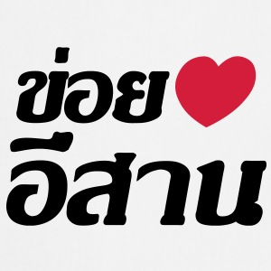I Heart (Love) Isaan, Thailand - Cooking Apron