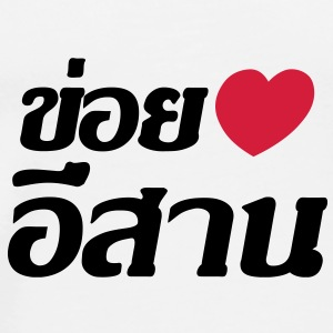 I Heart (Love) Isaan, Thailand - Men's Premium T-Shirt