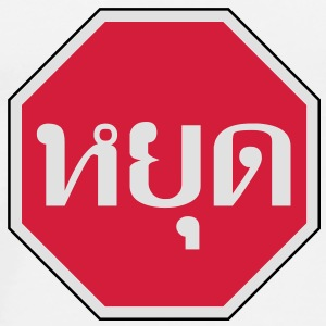 Thai Traffic Stop Sign / Yoot in Thai Language - Men's Premium T-Shirt