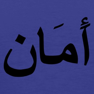 arabic for peace (2aman) :-: - Premium-T-shirt herr