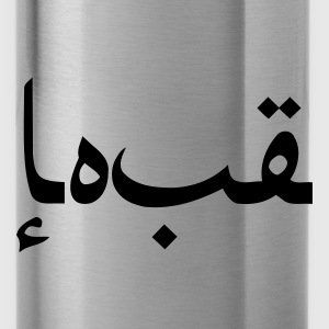 Love (Arabic Font) - Water Bottle