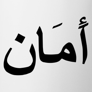 arabic for peace (2aman) - Kubek