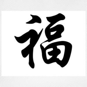 suchbegriff chinesische schriftzeichen caps m tzen spreadshirt. Black Bedroom Furniture Sets. Home Design Ideas