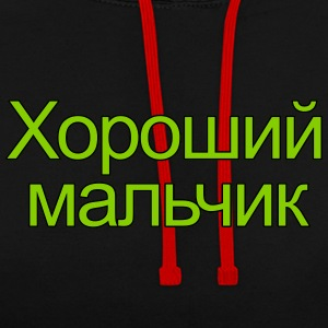 Good Guy - double color - Contrast Colour Hoodie