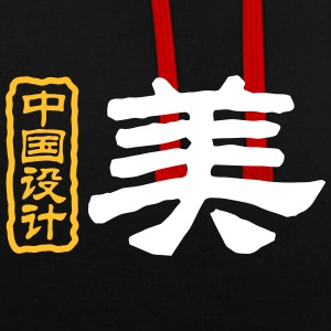 Chinese Words: Beauty - Contrast Colour Hoodie