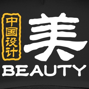 Chinese Words: Beauty - Trucker Cap