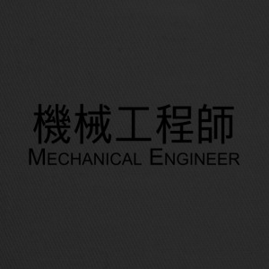 Mechanical Engineer in Chinese - Trucker Cap