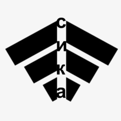 сика - Trucker Cap