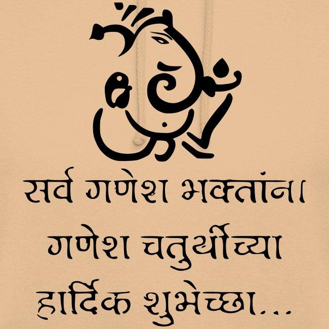 ganesh script
