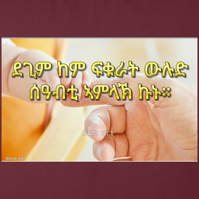 Tigrigna Bible verse