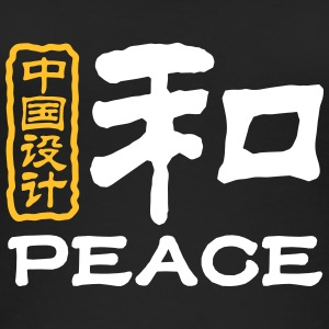 Chinese Words: Peace - Women's Organic Tank Top