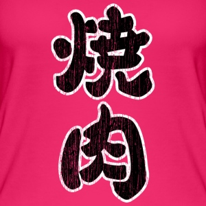 Japanese characters: BBQ / grilling - Women's Organic Tank Top