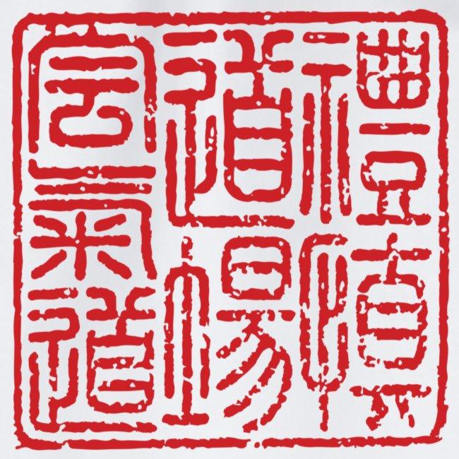 Reishin Dojo Stamp