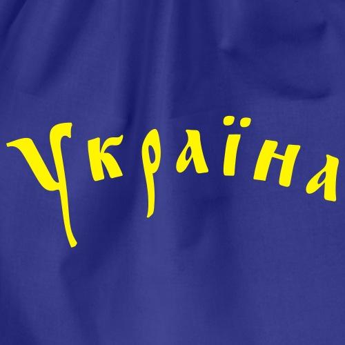 Україна - Ukraine - Turnbeutel