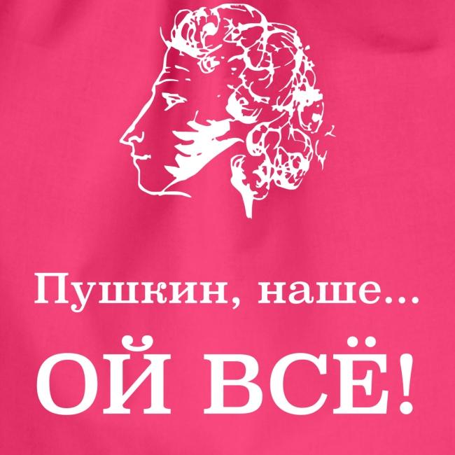 Pushkin on white