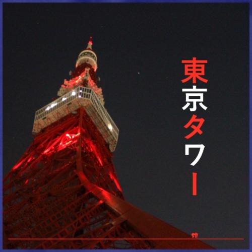 Tokyo Tower - Sac de sport léger