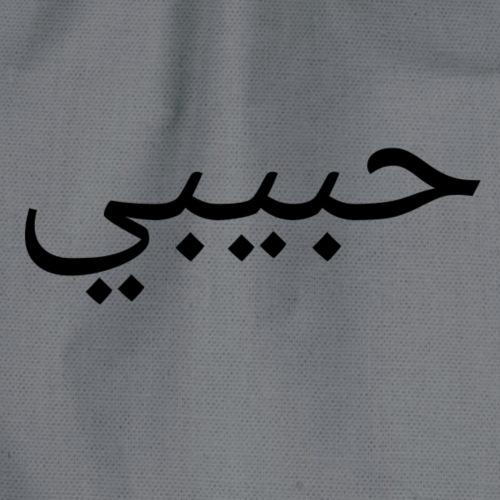 حبيبي - Turnbeutel