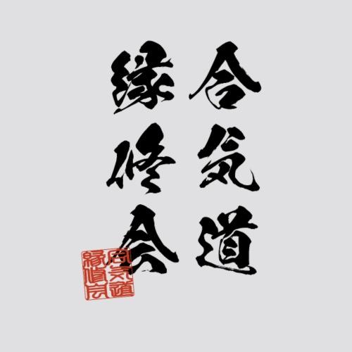 [DOJO] En Shu Kai Calligraphy - Gymtas