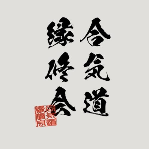 [DOJO] En Shu Kai 2 - Gymtas