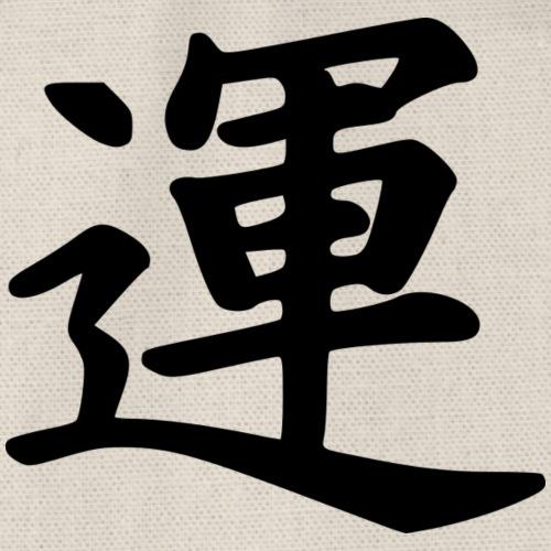 Japanische Schrift, Glück Destiny Motiv T-Shirt - Turnbeutel