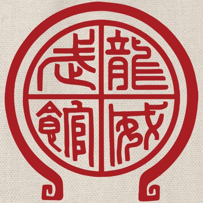 Kung Fu Spirit Tasche