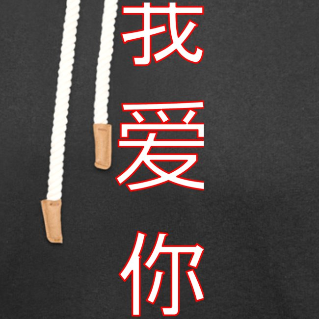 Ich Liebe Dich Text auf Chinesisch