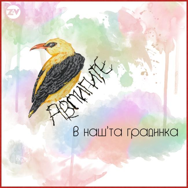 Avligite - Album Art