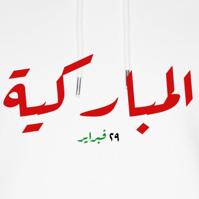 Al-Mubarakiya