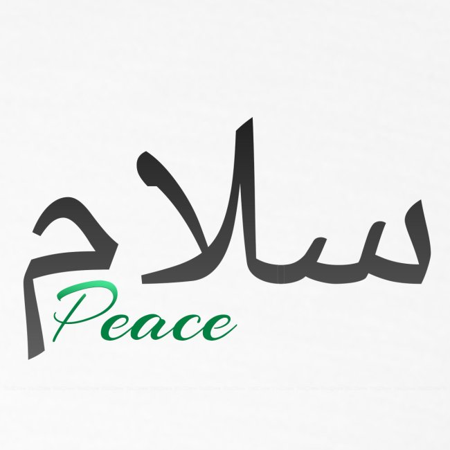 Arabic Salam text