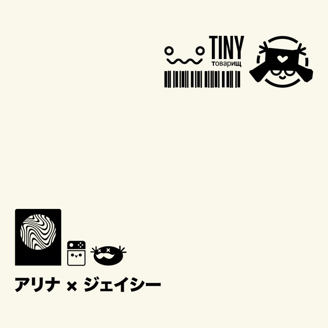 Tiny Forever - sticker 1