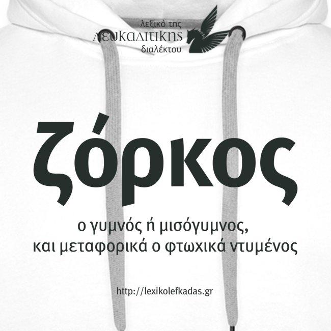 Ζόρκος