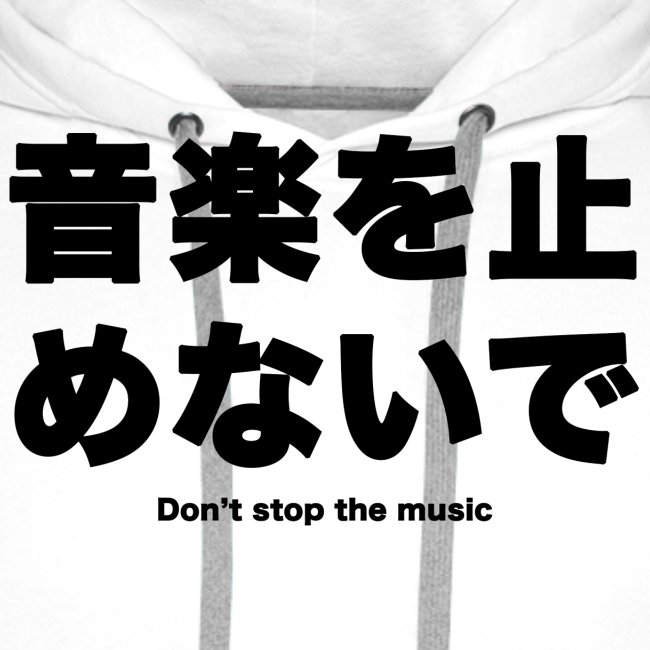 Don't Stop the Music in Japanese