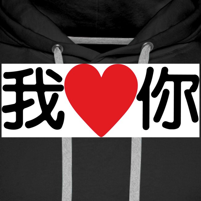 I love you, in chinese style
