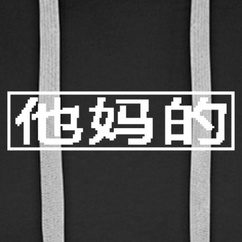Chinese fuck 8 bit - Men's Premium Hoodie