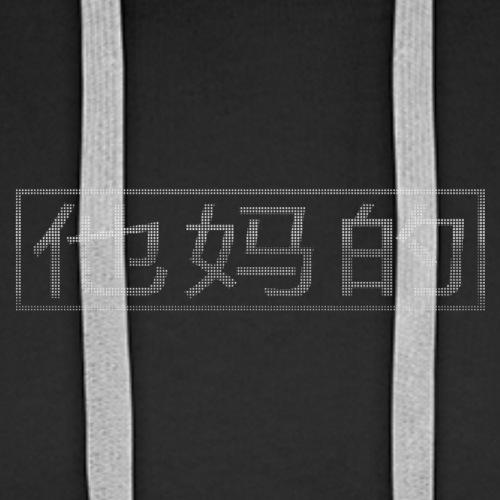 Chinese Fuck halftones - Men's Premium Hoodie