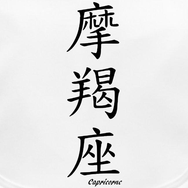 signe chinois capricorne
