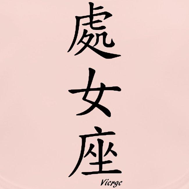 signe chinois vierge
